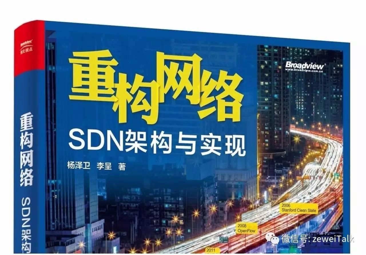 SDN南向接口