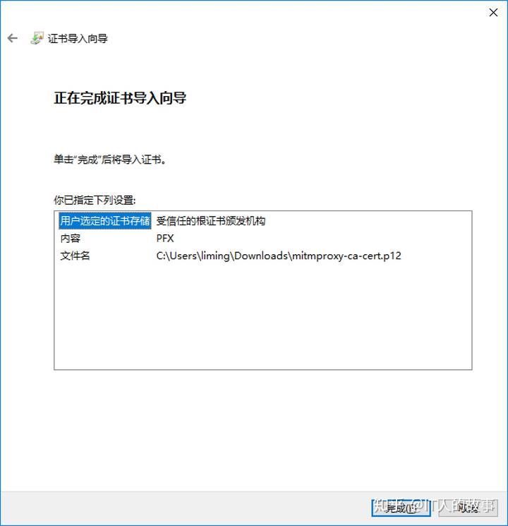 docker实战篇」docker爬虫技术-在linux下mitmproxy介绍和安装(四) - 知乎