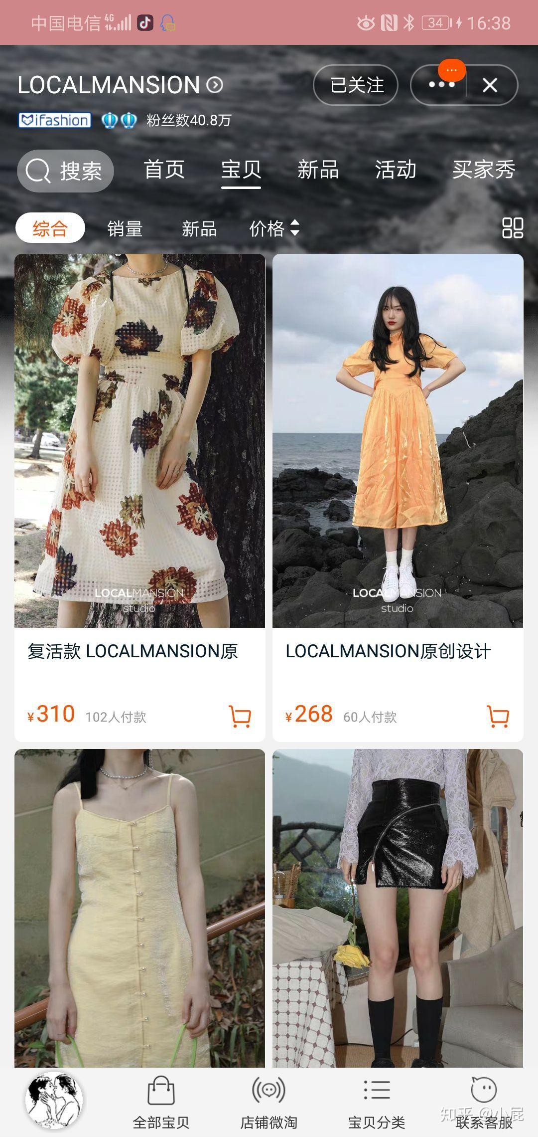 饰品店名字_淘宝上有哪些有设计感还便宜的女装店铺? - 知乎