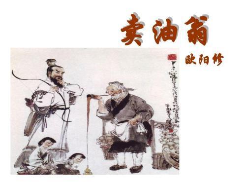 卖油翁陈尧咨_卖油翁翻译和阅读 - 知乎