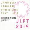 日语能力考试JLPT