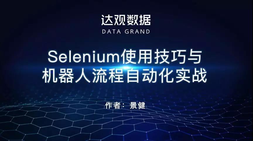 达观数据:Selenium使用技巧与机器人流程自动化实战