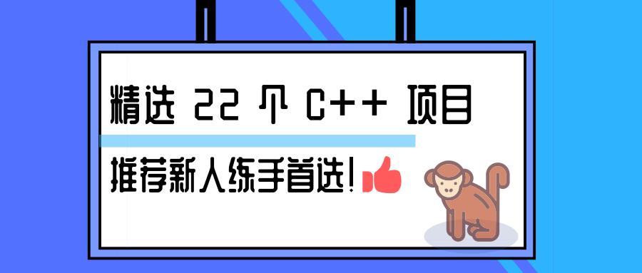 精选 22 个 C++ 项目,推荐新人练手首选!