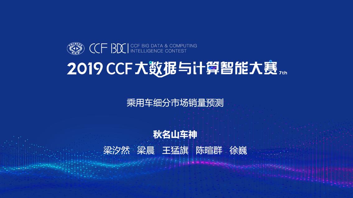 CCF BDCI 乘用车销量预测 冠军方案