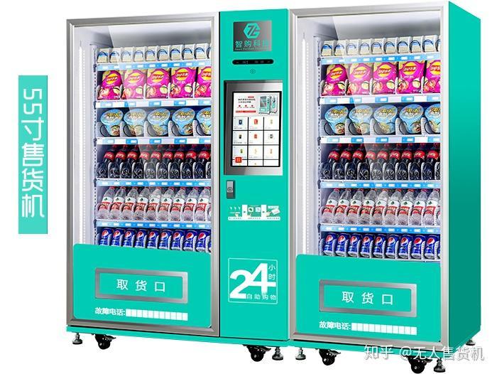 自动售货机为人们带来哪些方便?——西安智购