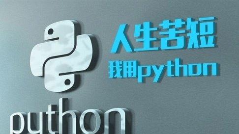 Python老司机带你快速搞定日志分析工具