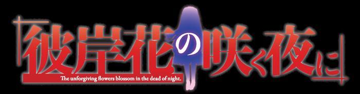龙骑士07被遗忘的黑历史——《彼岸花盛开之夜》