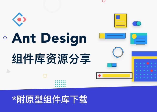 自从用了阿里的这套框架,产品经理再也没有求过设计师了!