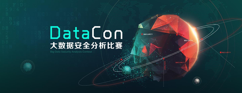 DataCon大数据安全分析比赛冠军思路分享