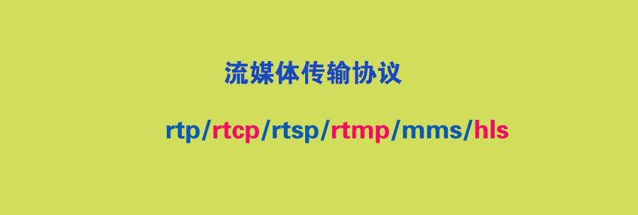 流媒体传输协议(rtp/rtcp/rtsp/rtmp/mms/hls) - 知乎