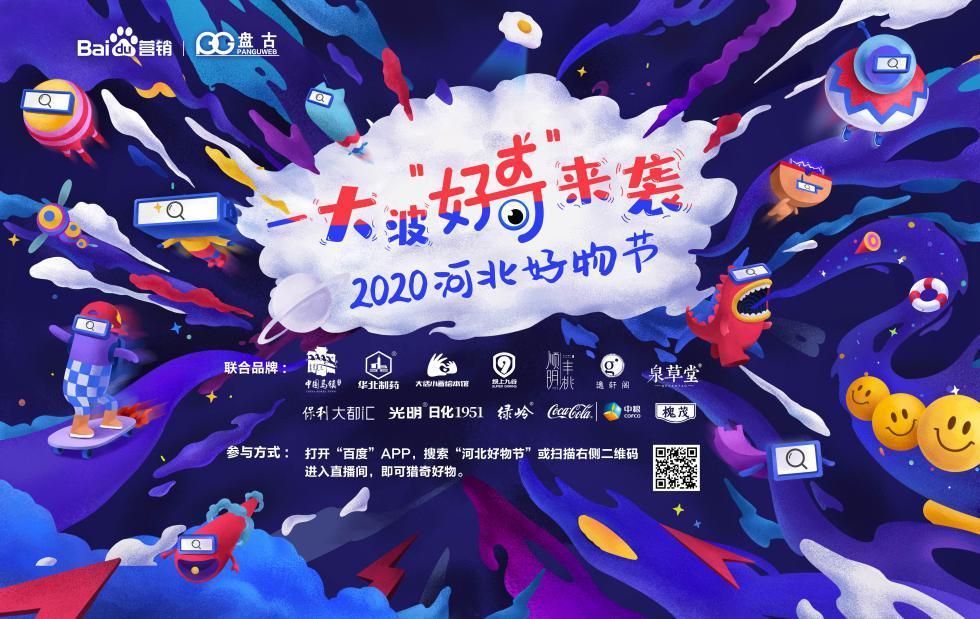 """2020河北好物节,一大波""""好奇""""来袭!"""