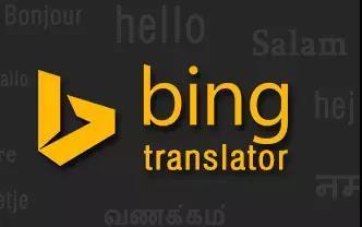 微软bing翻译_10个英语大牛爱用的翻译工具:好用又精准!