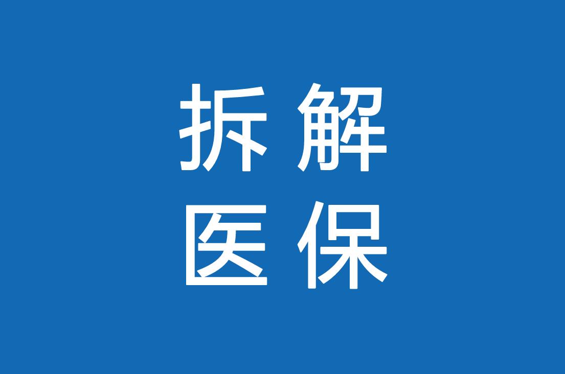 拆解上海医保:门诊住院怎么报销,每年缴费多少,最高能报多少?报销比例多少?