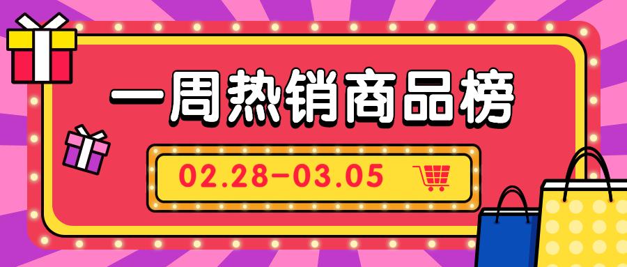 2月第四周热销商品推荐(免费开放14天VIP)
