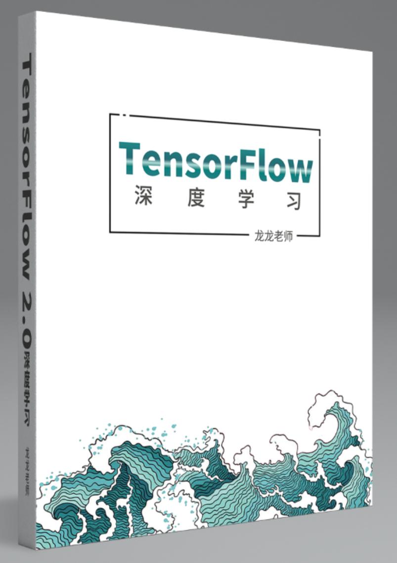 19年11月-《TensorFlow 2.0深度学习算法实战教材》-中文版教材+随书代码+视频-分享