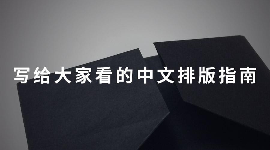 写给大家看的中文排版指南