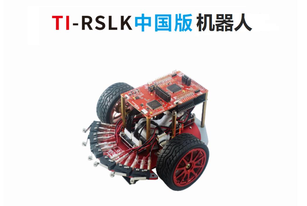 未来学习 | TI-RSLK机器人系统学习套件