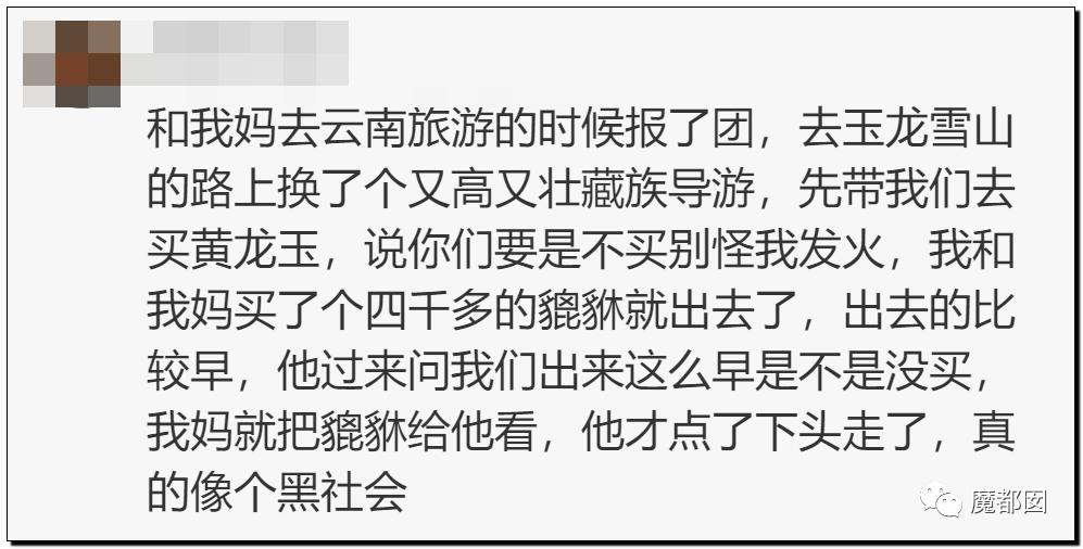 """震怒全网!云南导游骂游客""""你孩子没死就得购物""""引发爆议!25"""