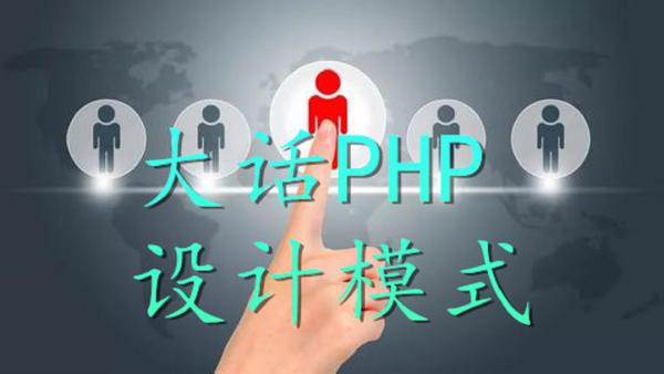 PHP 互联网架构师成长之路*「设计模式」终极指南