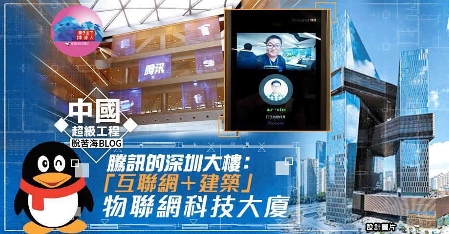 国家大工程(16):腾讯的深圳大楼:「互联网+建筑」物联网科技大厦│脱苦海