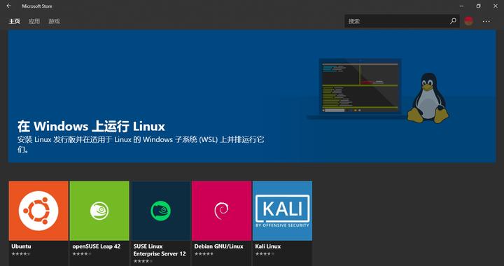 不用装双系统,直接在Windows 上体验Linux:Windows Subsystem for Linux