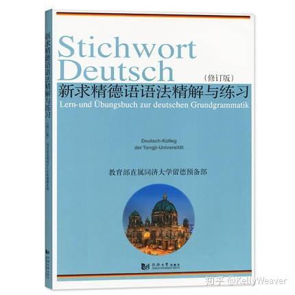 八个月从0基础到考过德福:纪念我的德语学习经历