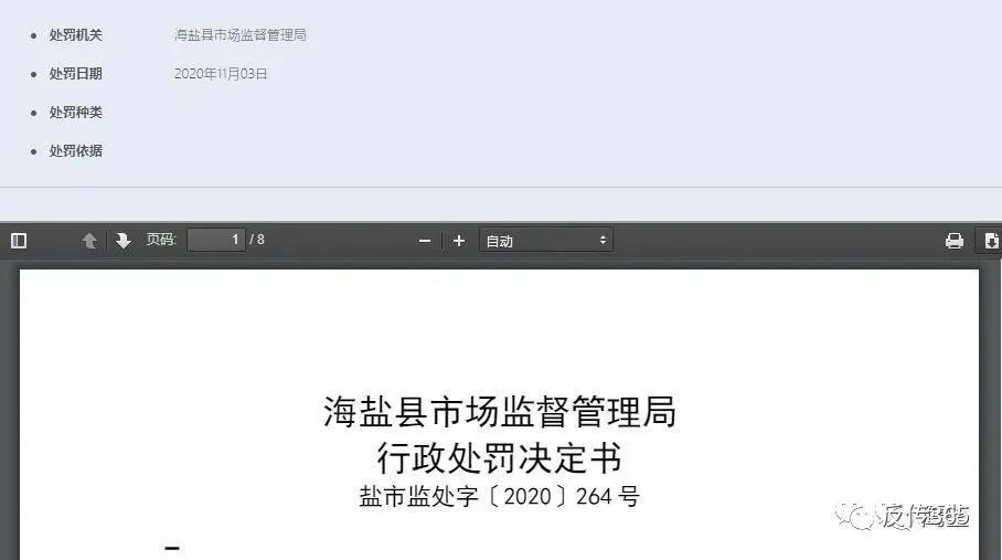 87.84元的产品卖到398元 九紫生物因组织策划传销被处罚