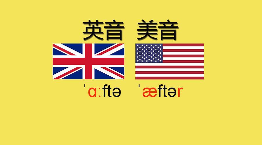 英音和美音丨差异有哪些?该学哪...