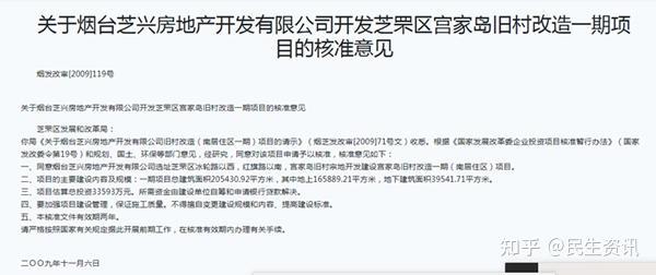 山东烟台:旧居改造村委融巨资8年未还,债权人负债累累流离失所