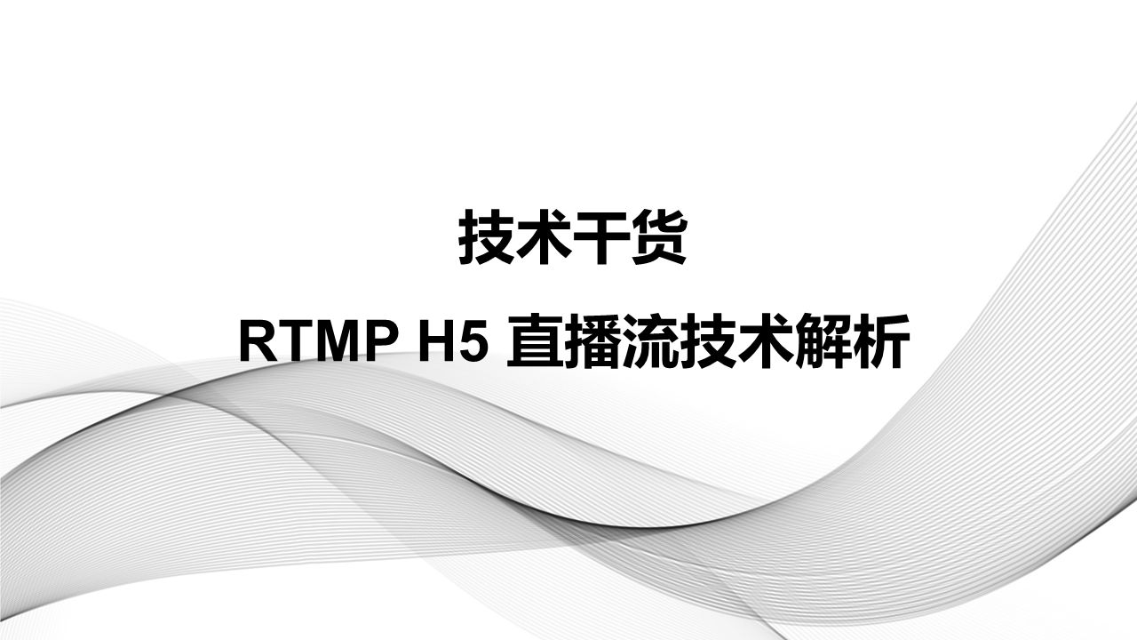 视频技术详解:RTMP H5 直播流技术解析