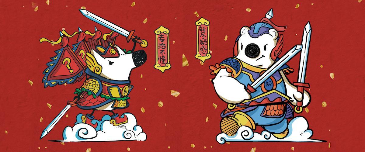 咚咚咚锵—— | 刘看山春节头像壁纸表情包