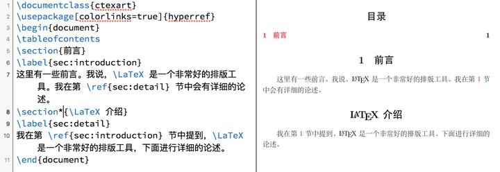 LaTeX 第四课:目录与格式定制- 知乎