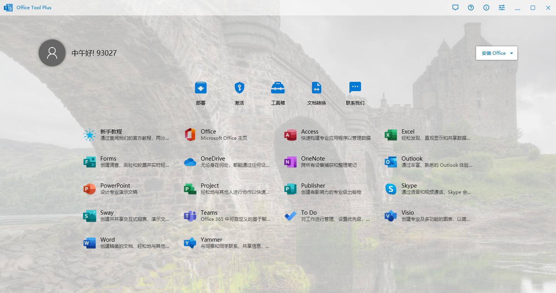 Office Tool Plus:全能 Office 安装部署神器,下载/安装/激活/管理一条龙