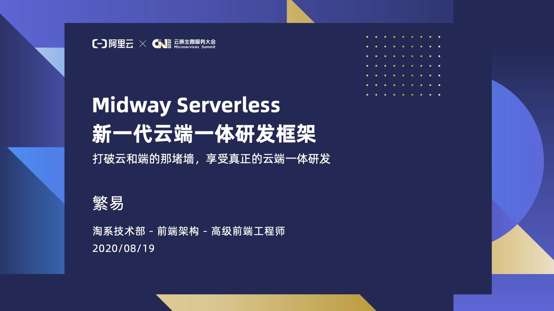 打破云和端的那堵墙,Midway Serverless 带你感受云端一体应用研发