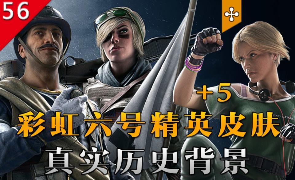 【不止游戏】彩虹六号 精英皮肤的历史背景+5