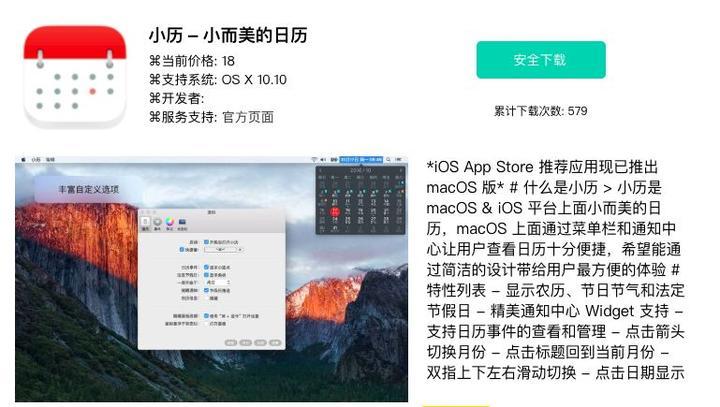 苹果手机上公认的6个最实用的APP!
