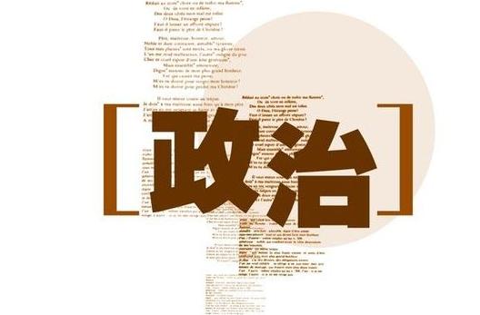 政治 (せいじ) - Japanese-Engli...