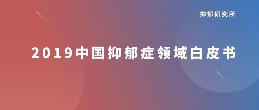 2019中国抑郁症领域白皮书