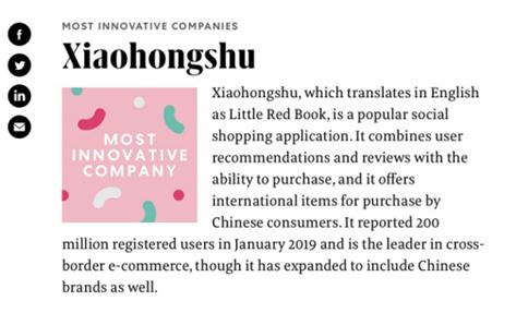 《快公司》杂志编辑团队给小红书的评价截图