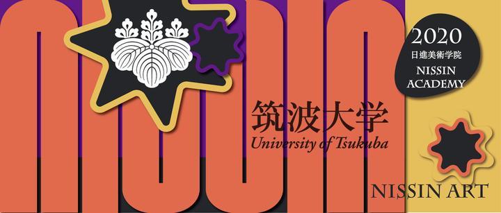 筑波 大学 二 次 募集