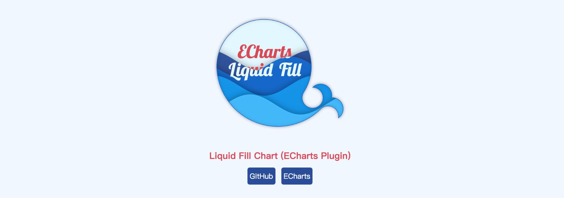 漂亮得不像实力派:ECharts 水球图教程
