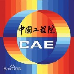 中国工程院