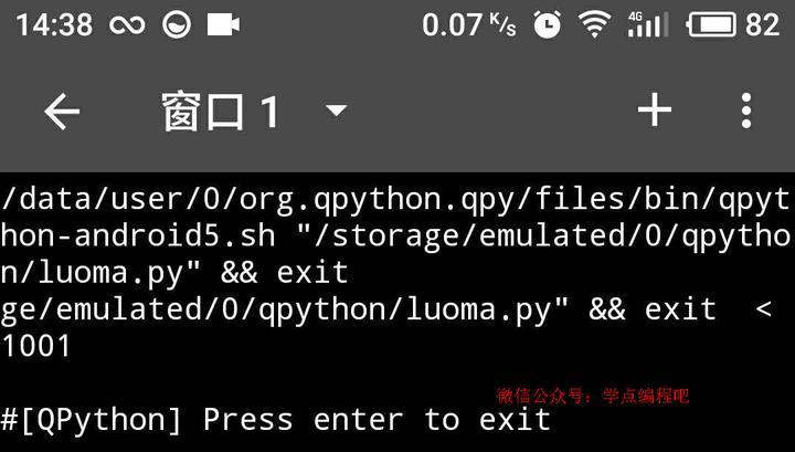 qpython