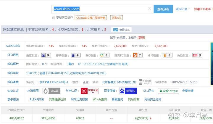 seo搜索引擎优化的工具,seo优化人员必备(图6)