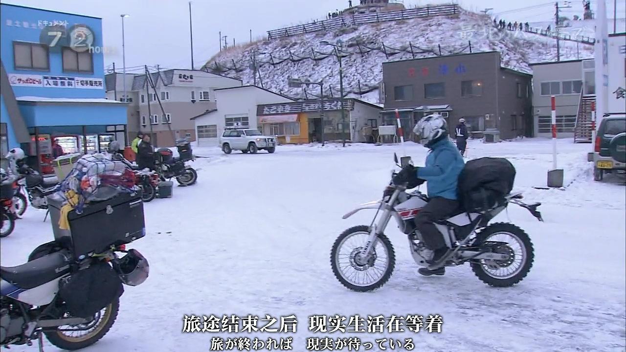 如何评价日本NHK的纪实72小时纪录片?