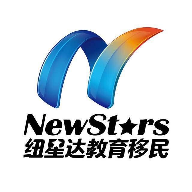 Newstars纽星达教育移民