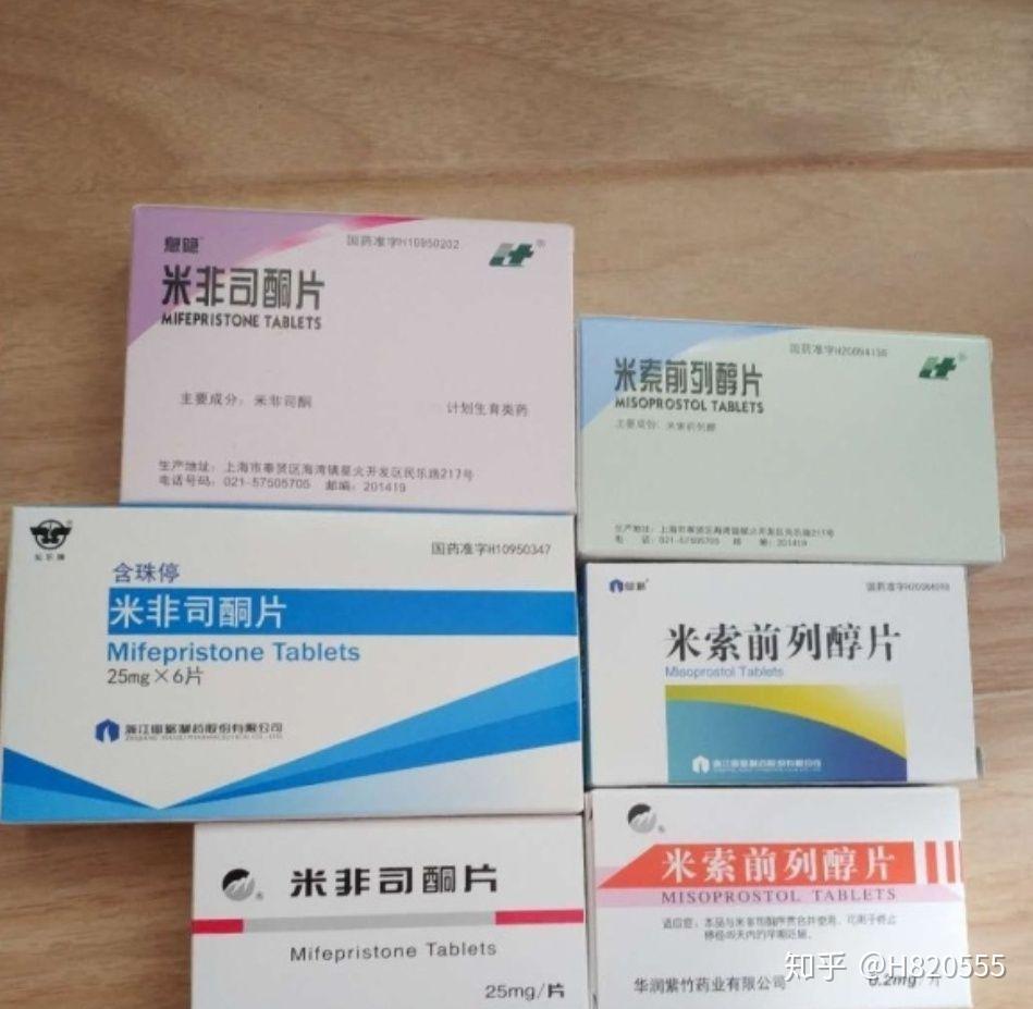 经验分享:米非司酮配伍米索前列醇终止8~16周妊娠,要点解析  米索前列醇三盒怎么吃