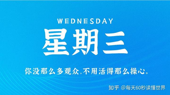 10月13日,星期三,在这里每天60秒读懂世界!