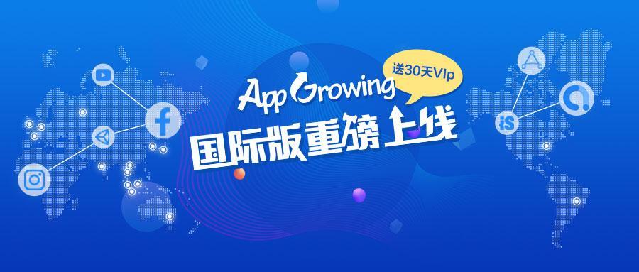 AppGrowing国际版上线,全球招募产品体验官