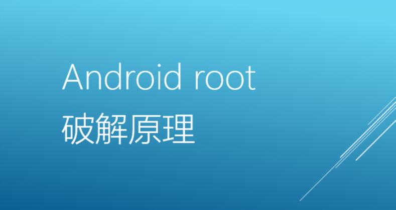 root 破解